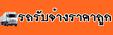 รถรับจ้างราคาถูก | บริษัทขนส่งสินค้าจันทบุรี